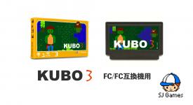 KUBO 3 japanese famicom pub.png